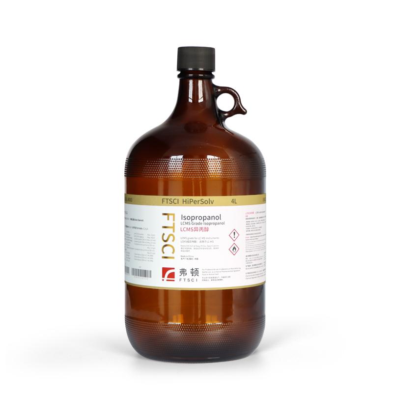 LCMS异丙醇